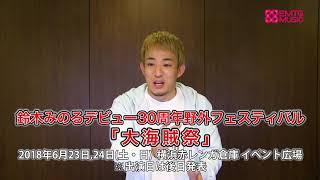 ファンキー加藤『今日の詩』コメント動画