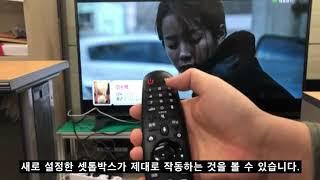 LG TV 매직리모컨 셋톱박스 설정 방법