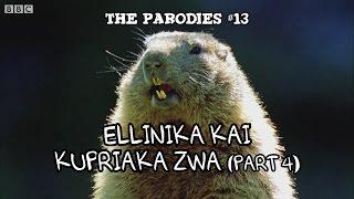 Ελληνικά και Κυπριακά Ζώα (#4) (Οι Παρωδίες #13)