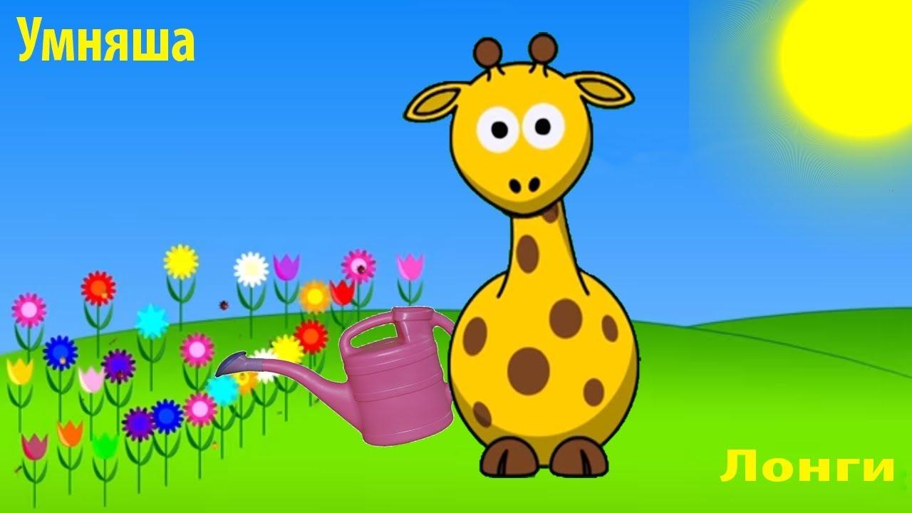 Развивающие мультики. Жирафик Лонги. Учим цвета ...