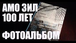 АМО ЗИЛ 100 лет - фотоальбом Центра фотографии им. братьев Люмьер