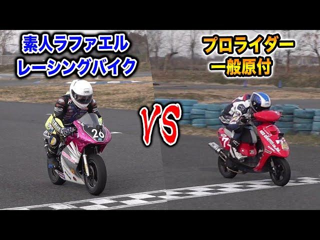 素人が運転するレースバイク VS レーサーが運転する原付【#ドッキリ #ラファエル】