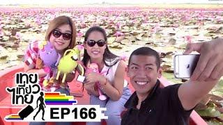 เทยเที่ยวไทย ตอน 166 - พาเที่ยว อุดรธานี