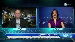 حصة مغاربية | احتجاجات في مدينة جرادة المغربية والحكومة تبحث عن حلول