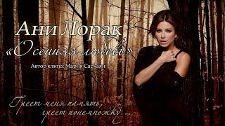 """Ани Лорак - """"Осенняя любовь"""" / """"Autumn love"""""""