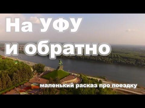 Мини-отчёт о поездке в УФУ.