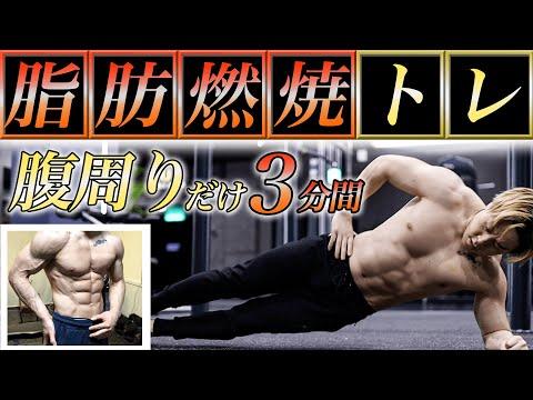 腹回りの脂肪を燃焼させる最強の体幹トレーニング6種目!腹筋、背筋、横腹全てに効く。