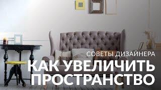 видео Как увеличить пространство маленькой комнаты