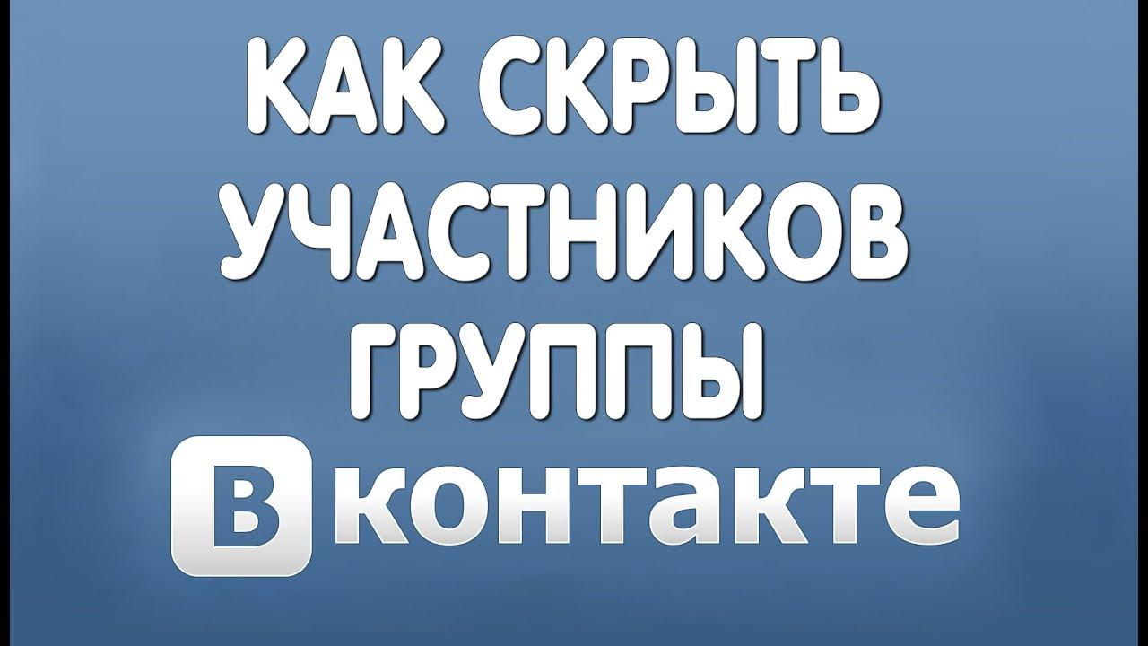Как Скрыть Участников Группы Вконтакте