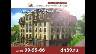 Квартиры в Доме на Курортном в Зеленоградске(, 2013-05-07T15:42:33.000Z)
