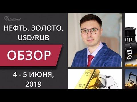 Цена на нефть, золото XAUUSD, доллар/рубль USDRUB  Форекс прогноз на 4   5 июня