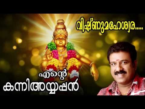 vishnumaheswara ente kanni ayyappan new hindu devotional album songs ft sudeep kumar malayalam kavithakal kerala poet poems songs music lyrics writers old new super hit best top   malayalam kavithakal kerala poet poems songs music lyrics writers old new super hit best top