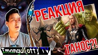Тор 3: Рагнарёк - Русский тизер трейлер (2017)/Реакция/Reaction/Thor 3/Hela/Хэла/Танос?/ Блогеры Уфы