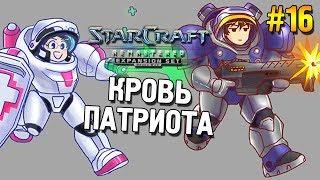 Star Craft Remastered Brood war Прохождение  Кровь патриота  16