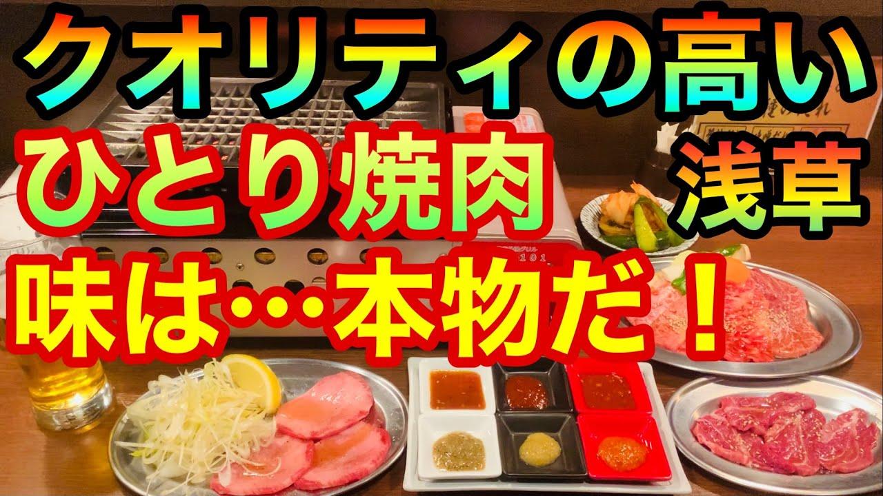 【ひとり焼肉】贅沢和牛三昧、和牛ひとりでコスパ最高焼肉!応援したくなる焼肉店!