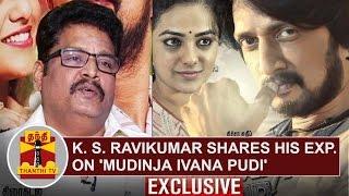 Exclusive : Director K. S. Ravikumar shares his experience on 'Mudinja Ivana Pudi'   Thanthi TV