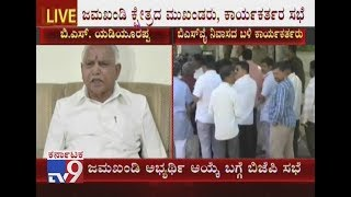 BS Yeddyurappa Held Meeting With Jamkhandi Leaders To Finalise Candidates For LC Poll