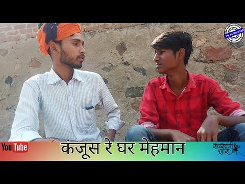कंजूस रे घर में मेहमान राजस्थानी कॉमेडी Bhawani Pareek Murari Lal Comedy Murari Ki Kocktail