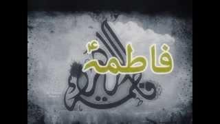 Ya Fatima Zahra (SA) - Yea Zakham Bibi Zahra (SA)