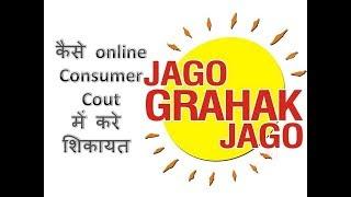 how to complain in consumer court online \\ उपभोक्ता कोर्ट में कैसे शिकायत करे