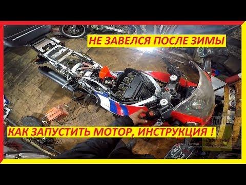 как завеси мотоцикл,  после зимы,  Honda CBR 600