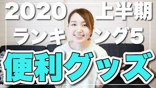 【ランキング】買って良かったお家で使う便利グッズ!2020年上半期【30代主婦】