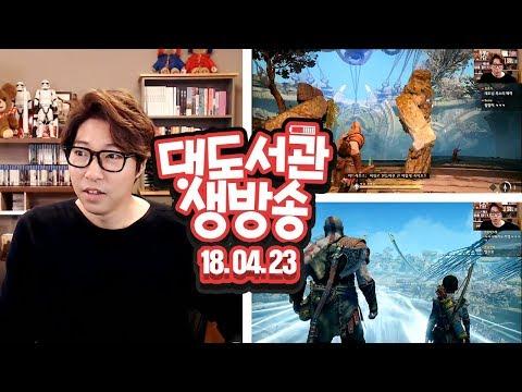 대도서관 LIVE] 갓 오브 워 4 (3일차) 갓띵작! 쩐다! 4/23(월) 라이브 GAME 생방송