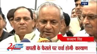 Is Kalyan Singh returning to BJP?