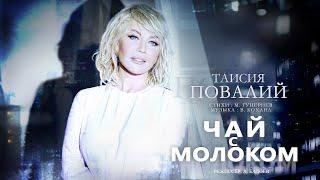 Таисия Повалий - Чай с молоком (Официальный клип)