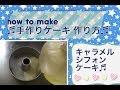 【手作りケーキ(説明付き)】キャラメルシフォンケーキの作り方 Making cooking&s…