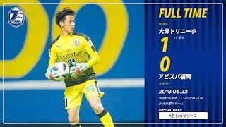 【ハイライト】2018明治安田生命J2リーグ第20節 大分トリニータ vs アビスパ福岡