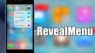 Как активировать 3D Touch на старых iPhone? | RevealMenu