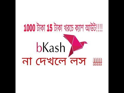 কম খরচে বিকাশ ক্যাশ আউট* Bkash cash out by 15 taka per 1000