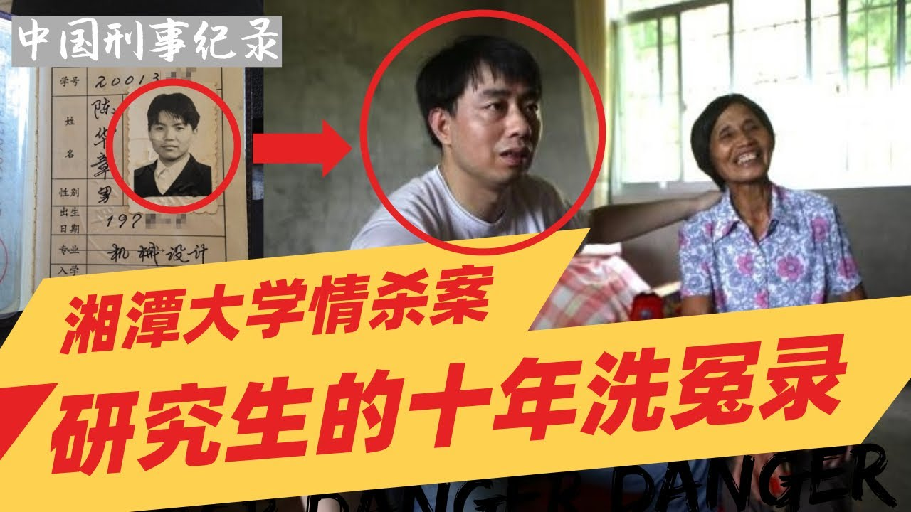湘潭大学情杀案,研究生的十年洗冤录,中国十大冤案,曾爱云案