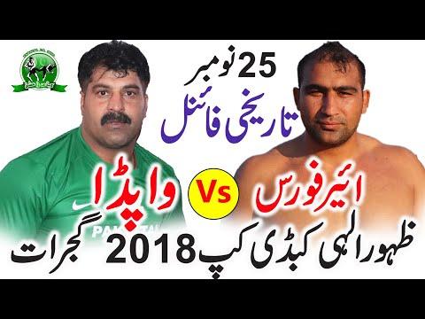 Gold Cup Final Match 2018 Gujjrat Zahoor Elahi| Air Forc Vs Wapda | Janjua Vs Lala