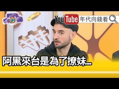 精華片段》黑素斯:來台灣跟台妹學中文最快?!【年代向錢看】