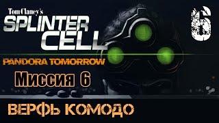 Splinter Cell Pandora Tomorrow - Миссия 6 / Верфь Комодо