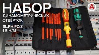 Набор динамоментрических отверток для сборки электрощита и др. SHTOK 09350