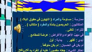 الفصل التاسع بالصَّوت قصة كفاح شعب مصر للصف الثاني الاعدادي ترم الثانى