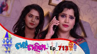 Tara Tarini | Full Ep 713 | 18th Feb 2020 | Odia Serial - TarangTV