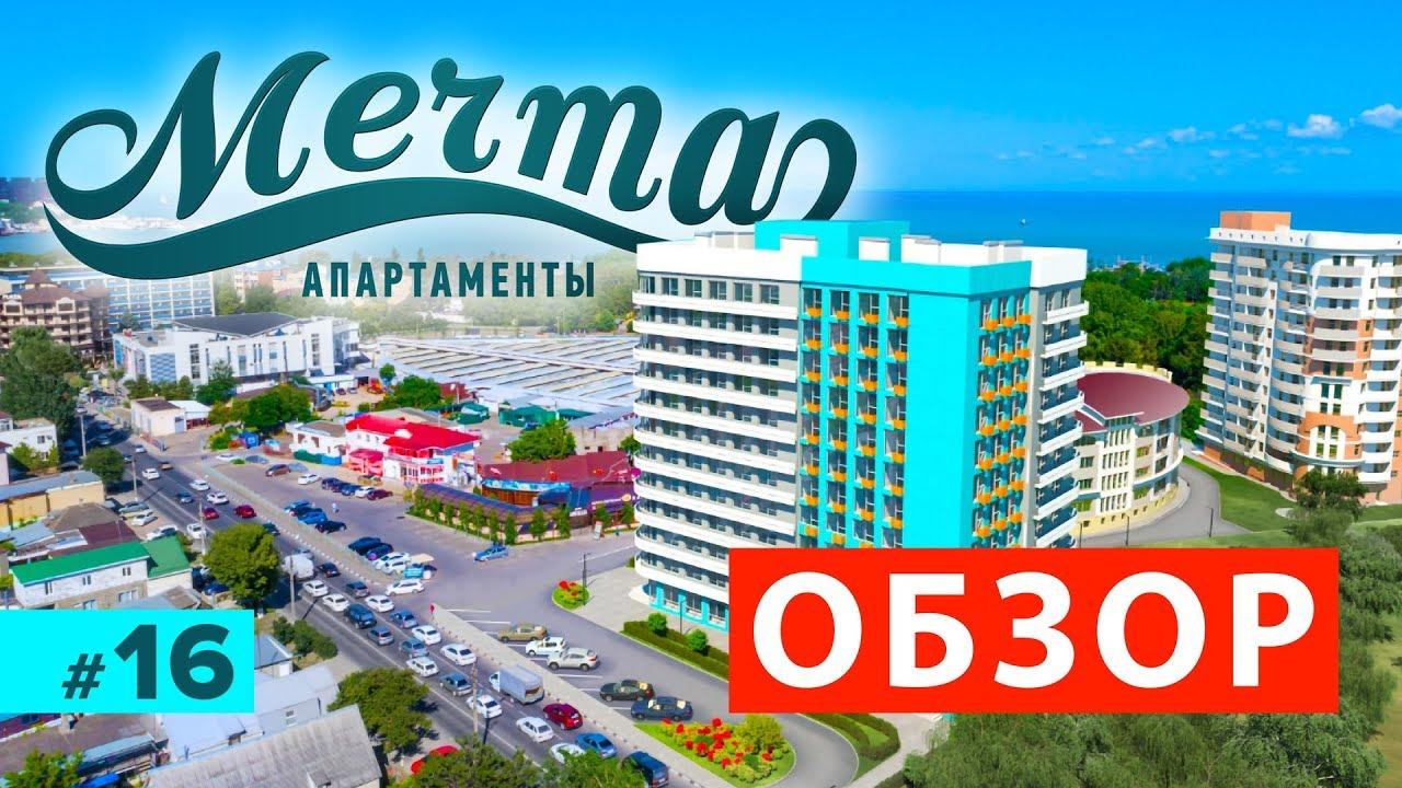 ЖК Мечта Анапа — Новостройки, Цены 2019 - YouTube