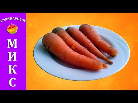 Как вкусно сварить морковь