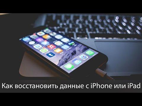 Tenorshare iPhone Data Recovery - восстановление данных и удаленных фото на iPhone