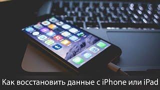 Tenorshare iPhone Data Recovery - восстановление данных и удаленных фото на iPhone(, 2016-04-06T11:23:51.000Z)