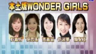 綠議員刺客 台Wonder Girls 2010/02/01 嘉恬上民視新聞