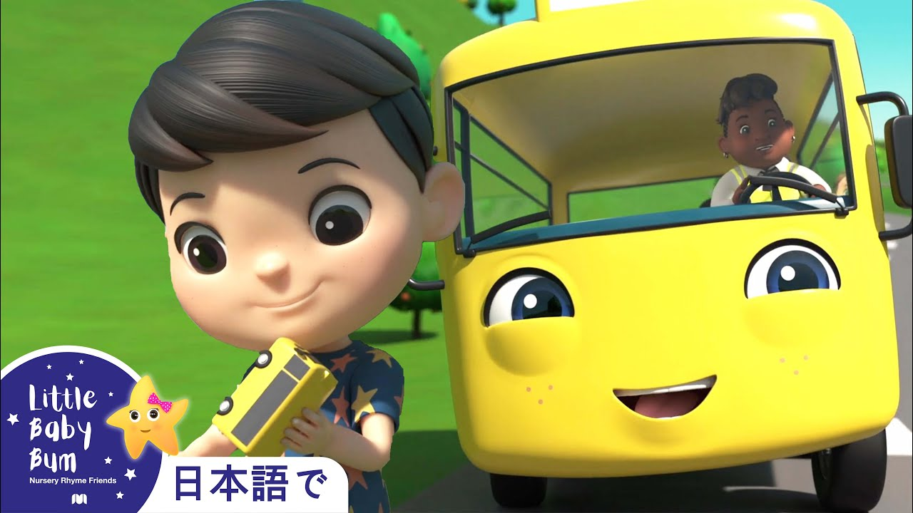 バスのうた   童謡と子供の歌   教育アニメ -リトルベイビ   Little Baby Bum Japanese