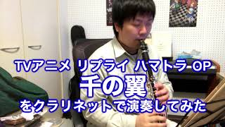 クラリネット奏者ナオです!今日も音楽、楽しんでいきましょう♪ 今回はリクエストがあった曲です!まったく知らないのですが勢いがある曲な...