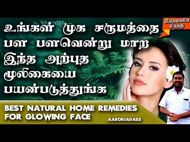 முக சருமத்தை வெண்மையாய் பொலிவு பெற செய்யும் அற்புத மூலிகை | Face Glowing Natural Home Remedies