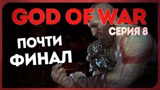 GOD OF WAR #8 ● САМЫЙ ЭПИК ПЕРЕД ФИНАЛОМ!