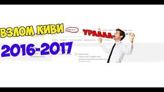 КАК ВЗЛОМАТЬ QIWI 2016-2017 БЕЗ ПРОГРАММ!?(ШКОЛОХАКЕРЫ #4)
